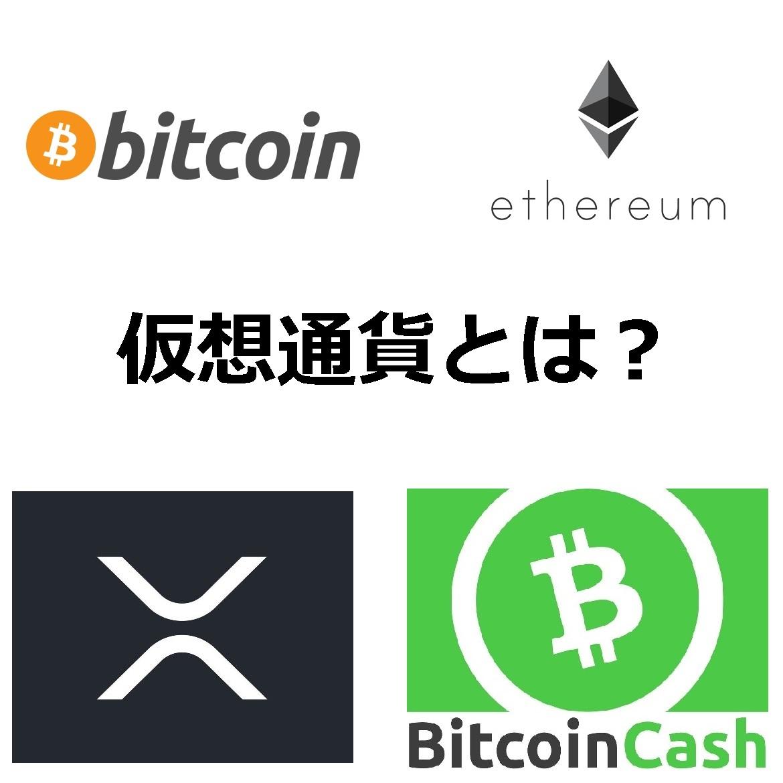 暗号資産(仮想通貨)とは
