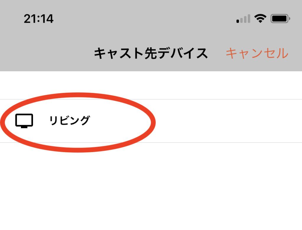 Chromecast dアニメストア