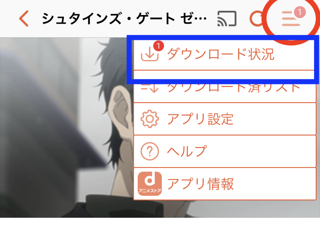 dアニメストア ダウンロード