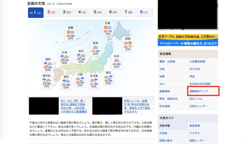 YahooJapanの避難場所マップ