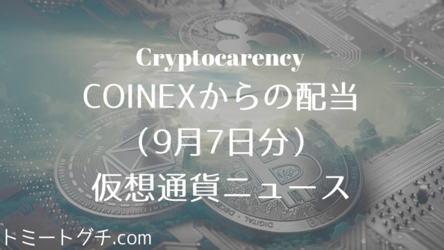 9月7日仮想通貨ニュース