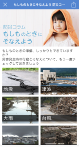 防災速報アプリ