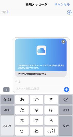 iCloudファミリー共有