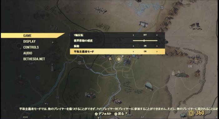 Fallout76検証