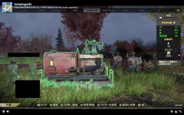 Fallout76 抽出機