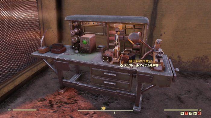 Fallout76 作業台