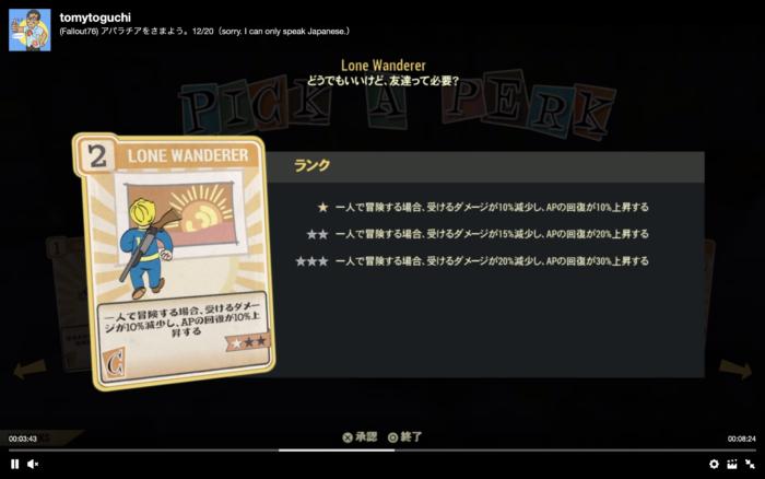 Fallout76 Lone Wanderer