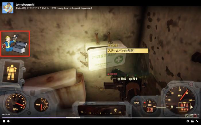 Fallout76 薬箱