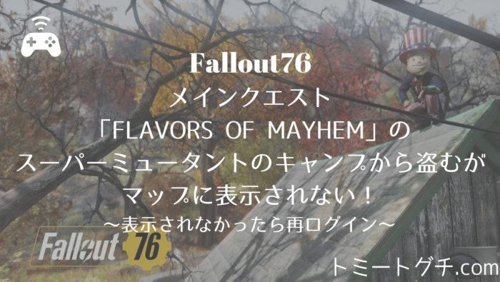 Fallout76 クエスト