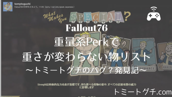 Fallout76 Perk