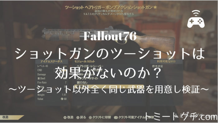 Fallout76 武器