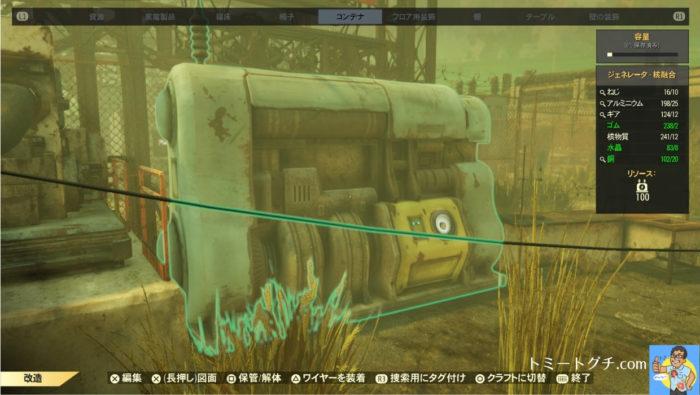 Fallout76 フュージョン・コア