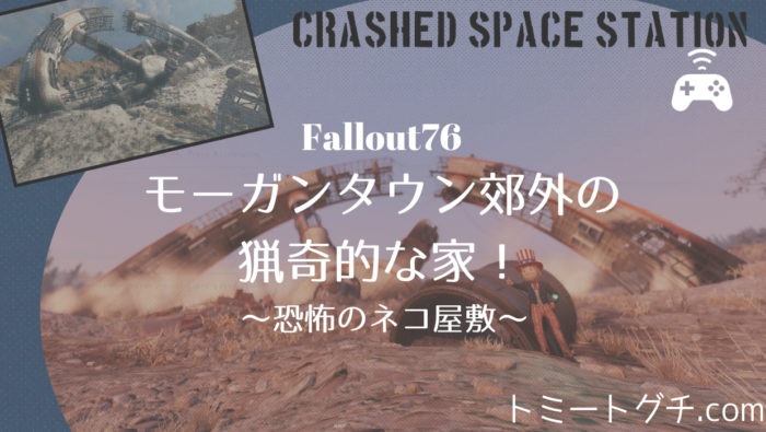 Fallout76 ロケーションの紹介