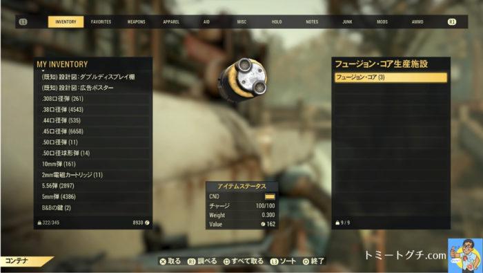 Fallout76 フュージョン・コア作製 検証