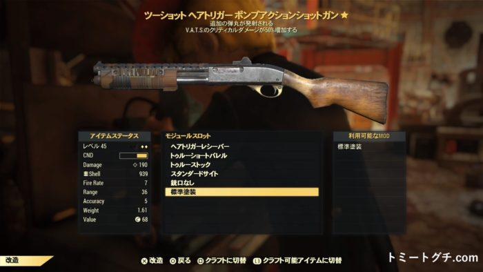 Fallout76 ポンプアクションショットガン