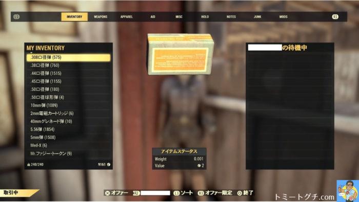 Fallout76 プレイヤー 取引