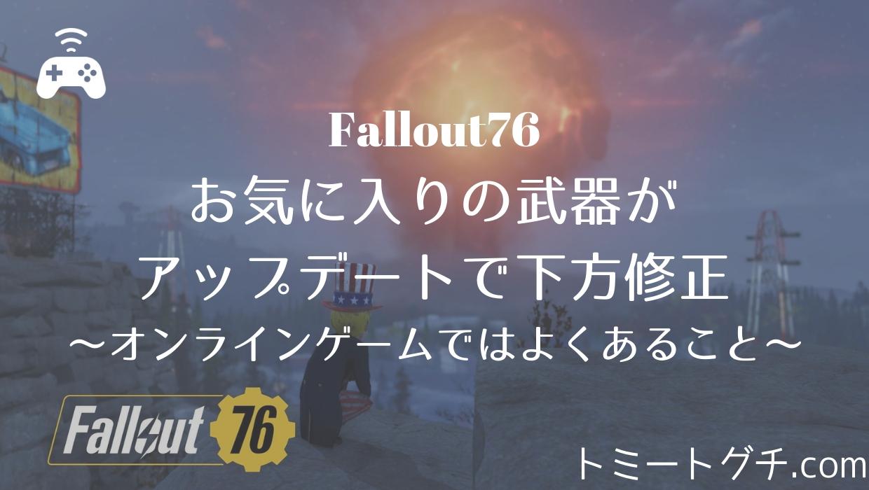 fallout76 レジェンダ リー モジュール