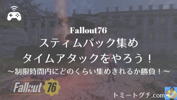 Fallout76 RTA