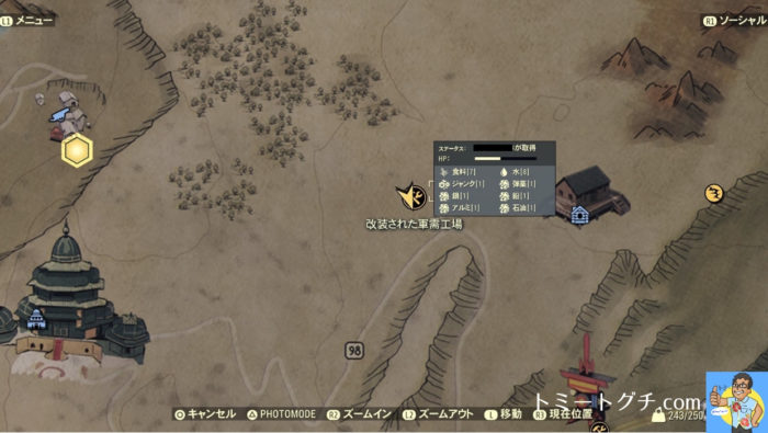 Fallout76 改装された軍需工場