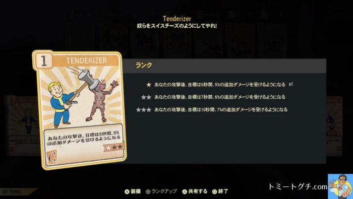Fallout76 Tenderizer