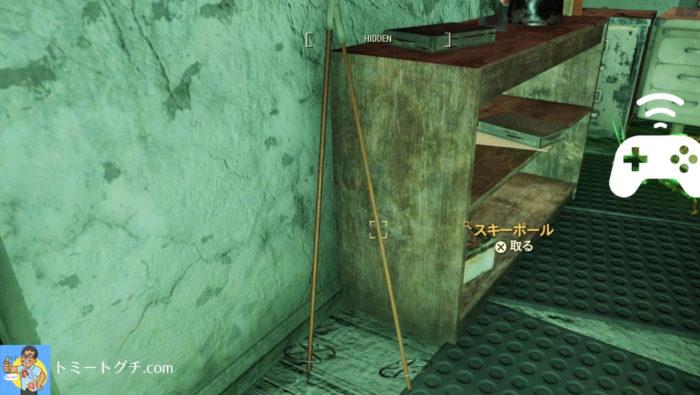 Fallout76 スキーポール