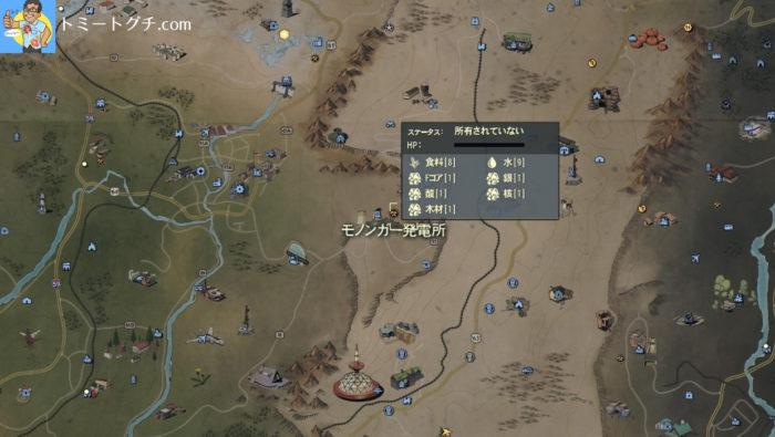 Fallout76 モノンガー発電所