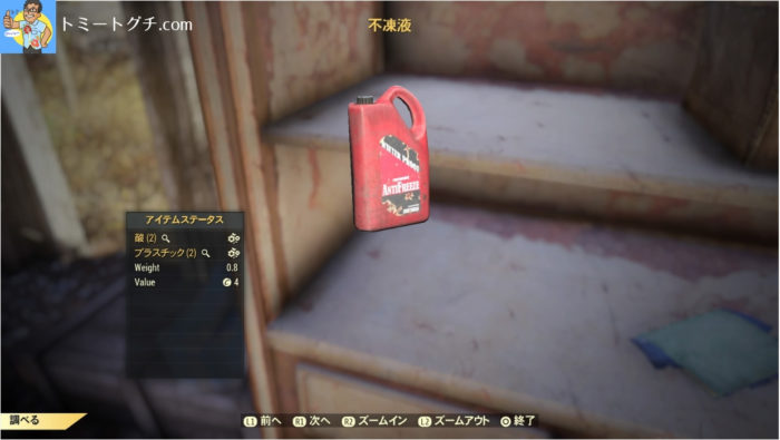 Fallout76 不凍液