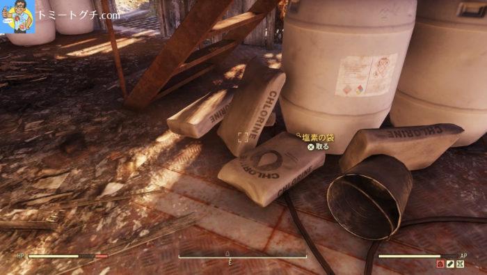 Fallout76 塩素の袋