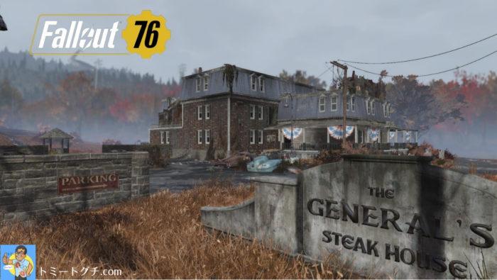 Fallout76 将軍のステーキハウス