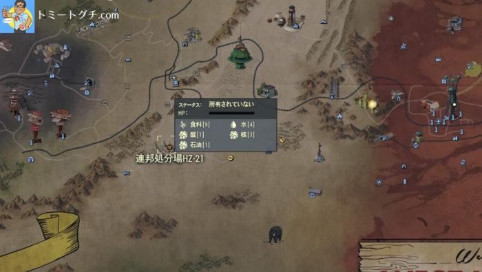 Fallout76 連邦処分場HZ-21