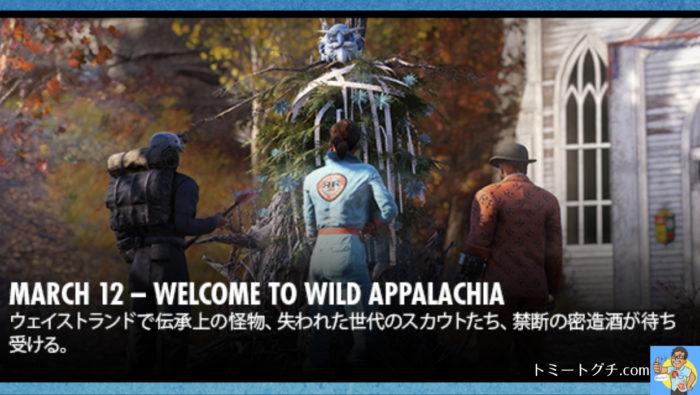 Fallout76 Wild Appalachia