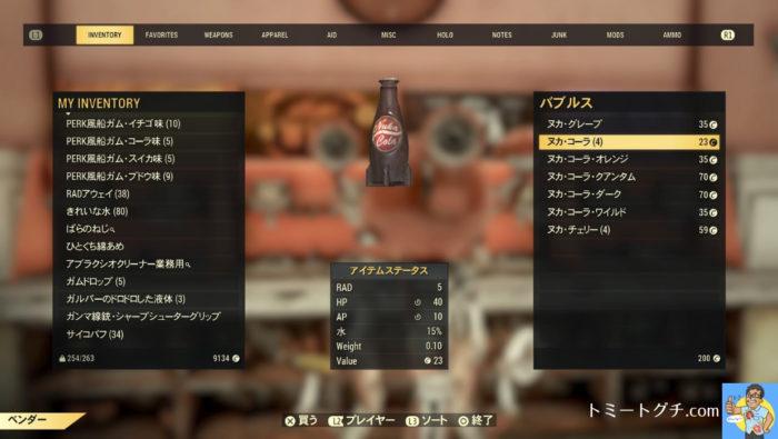 Fallout76 ヌカ・コーラ