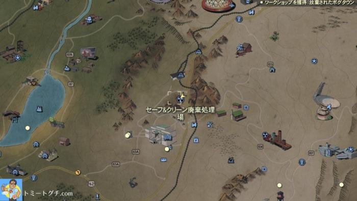 Fallout76 セーフ&クリーン廃棄処理場