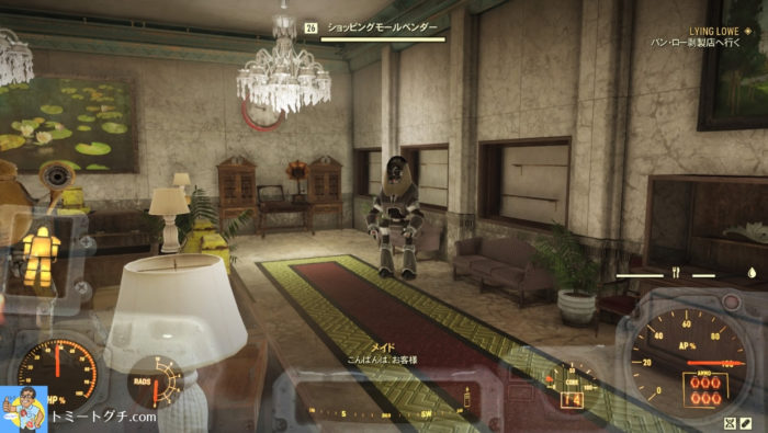 Fallout76 ショッピングモール