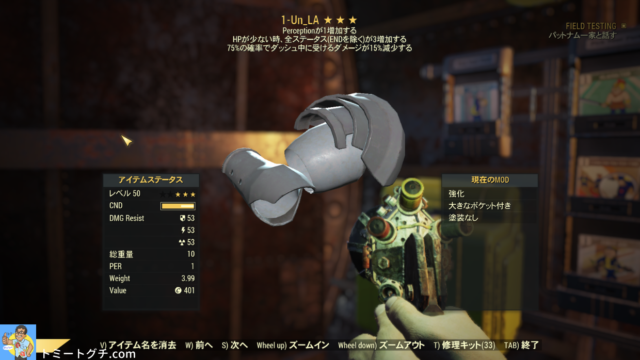 アウト ヘビーガン フォール 76 【Fallout76】ハンドメイドライフルの基礎性能・MOD性能・おすすめ改造例