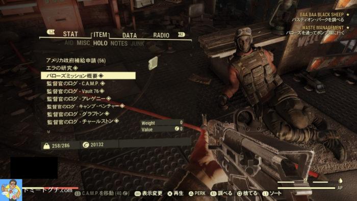 Fallout76 バローズ
