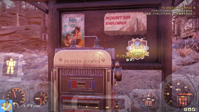 Fallout76 パイオニアスカウトバッジ