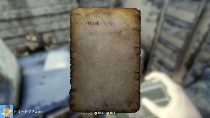 Fallout76 モノンガー鉱山
