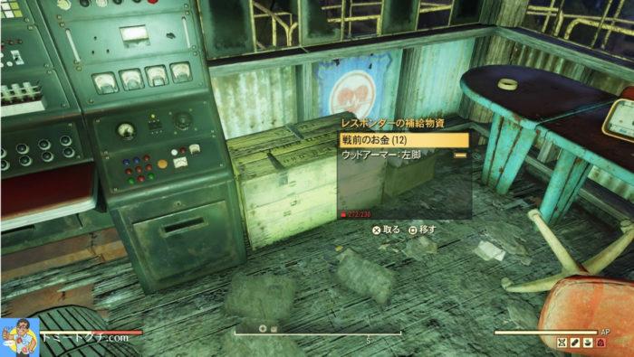 Fallout76 モーガンタウン操車場