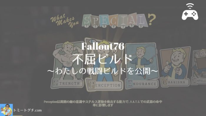 Fallout76 不屈
