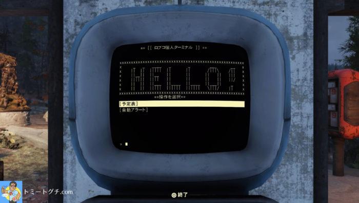 Fallout76 個人ターミナル