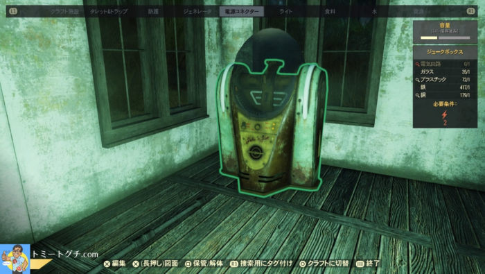 Fallout76 導管
