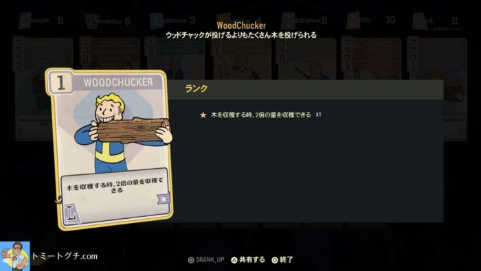 Fallout76 WoodChucker