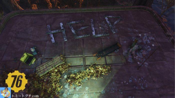 Fallout76 ヌカ・シャイン
