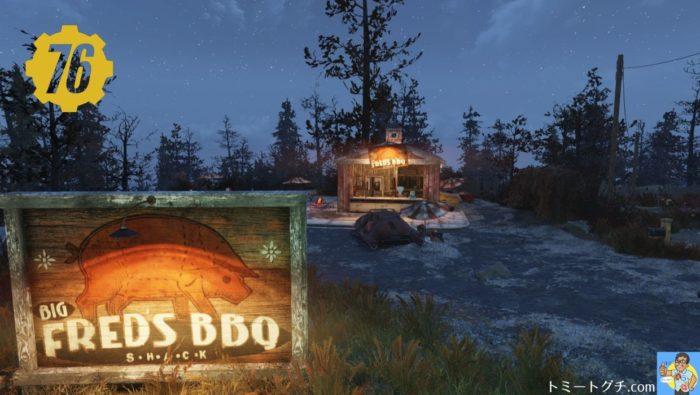 Fallout76 ビッグフレッドのバーベキュー小屋