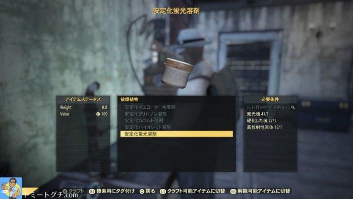 Fallout76 溶剤 安定化