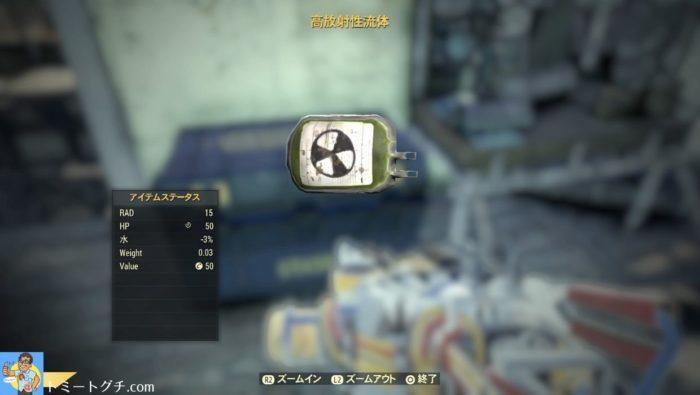 Fallout76 高放射性流体
