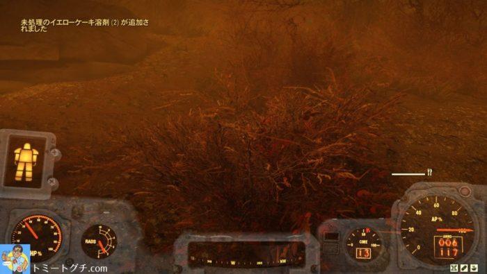 Fallout76 イエローケーキ溶剤