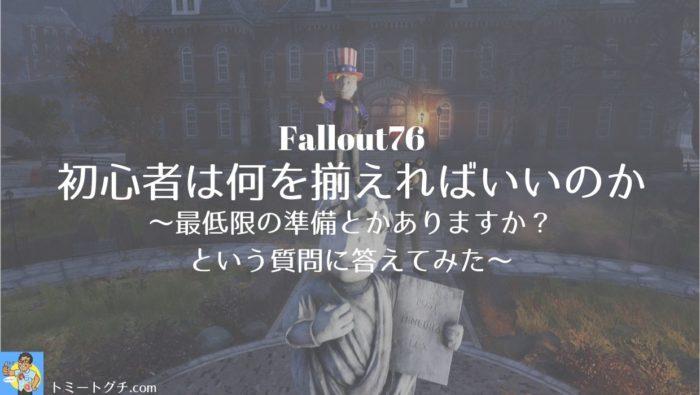 Fallout76 初心者