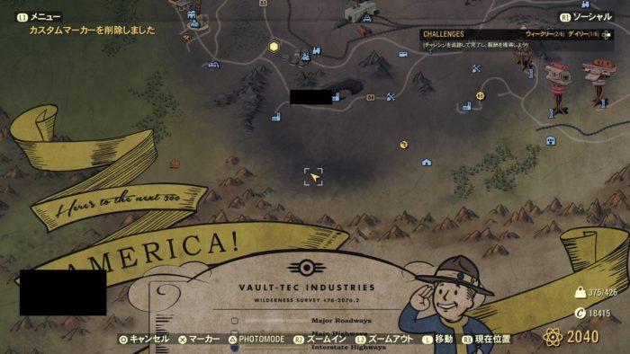 Fallout76 ホタル